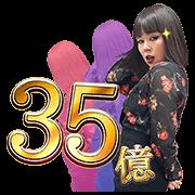 Blouson Chiemi with B 第3彈