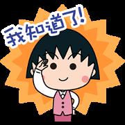 櫻桃小丸子上班囉☆敬語貼圖