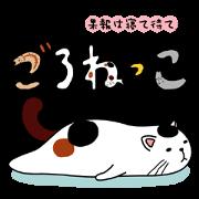 Goronekko Nap cat