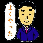 Japanese company employee