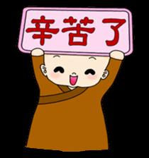 今心小沙彌 2 日常生活篇 Yabe Line貼圖代購 台灣no 1,最便宜高效率的代購網