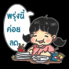 สติ๊กเกอร์ไลน์ Nong Kaew Nong Ka (Thai)