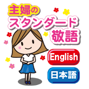Standard sticker of housewife[honorific]