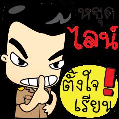 สติ๊กเกอร์ไลน์ ครูสมชาย
