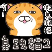 臭跩貓愛嗆人2-白爛貓