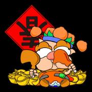 搞笑風獅爺之新年快樂