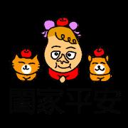 過氣美艷諧星-新年嘉年華秀