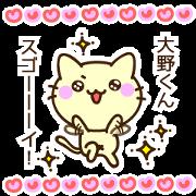 Name sticker Oono-kun