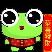 青蛙根根(新年快樂)