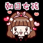 朝日女孩愛變髮