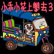 小乖小花上學去3(阿娘危加強版)