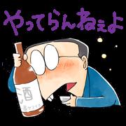Kawaii GeGeGe no Kitaro-Salaryman Yamada