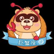 巨蟹座-星座小熊布魯斯