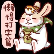 肥兔寶 3 - 懶得打字篇