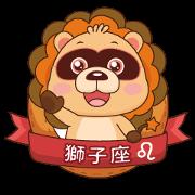 獅子座-星座小熊布魯斯