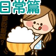 1275183 Kawashufu 日常篇 line貼圖