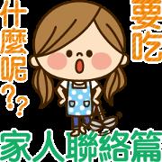 1276272 Kawashufu 家人聯絡篇 line貼圖