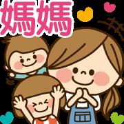 1276315 Kawashufu 媽媽篇 line貼圖