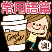 1277074 Kawashufu 常用語篇 line貼圖