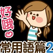 1277079 Kawashufu 常用語篇2 line貼圖