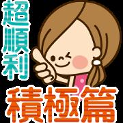 1277081 Kawashufu 積極篇 line貼圖
