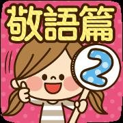 1277090 Kawashufu 敬語篇2 line貼圖