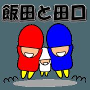 Iida & Taguchi