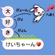 namesticker kei-chan