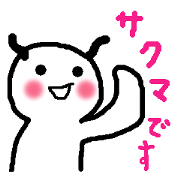 Name sticker used by Sakuma