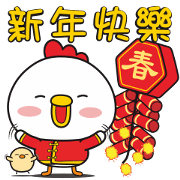 阿尼雞-雞祥如意迎新春