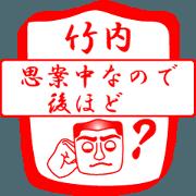 TAKEUCHI is my name