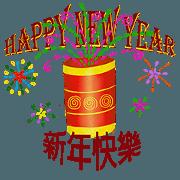 新年的祝福