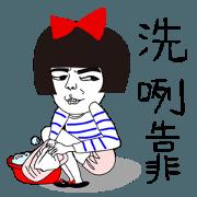 賤女奈奈 -『剩蛋嘴砲篇』