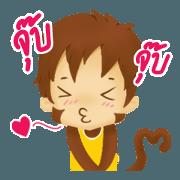 A Little Monkey Saru