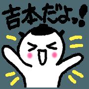 Name sticker used by Yoshimoto
