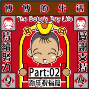 博博的生活 第二部 新年祝福篇