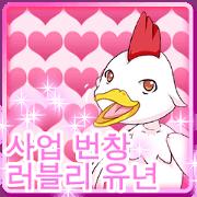 Prosperous business Lovely Rooster Korea