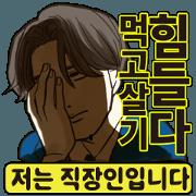 Listen to salaryman (korean ver.)