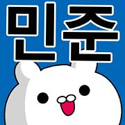 Sticker for Min Jun!