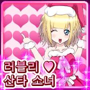 Lovely Santa Girl ~ Holy Night ~Korean
