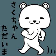 sakuchan send Sticker