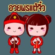 Teochew Bless