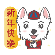 西高地白梗-5部曲-節日(新年)