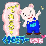 Kumanoko Boo Family Edition