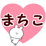 A name Machiko