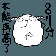 懶得打字所以用貼圖嗆你--羊篇