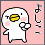 The Sticker Mr. yoshiko uses