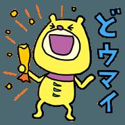 Mikawa bear 2 (Mikawa dialect)