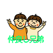 itazura brothers