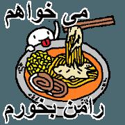 (波斯語)這裡有你想吃的拉麵嗎?